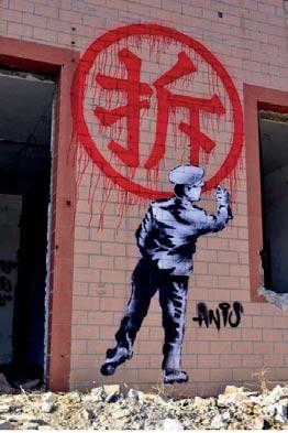 Graffitis à l'encre de Chine